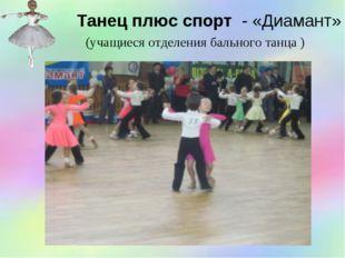 Танец плюс спорт - «Диамант» (учащиеся отделения бального танца )