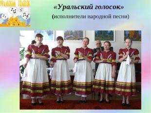 «Уральский голосок» (исполнители народной песни)