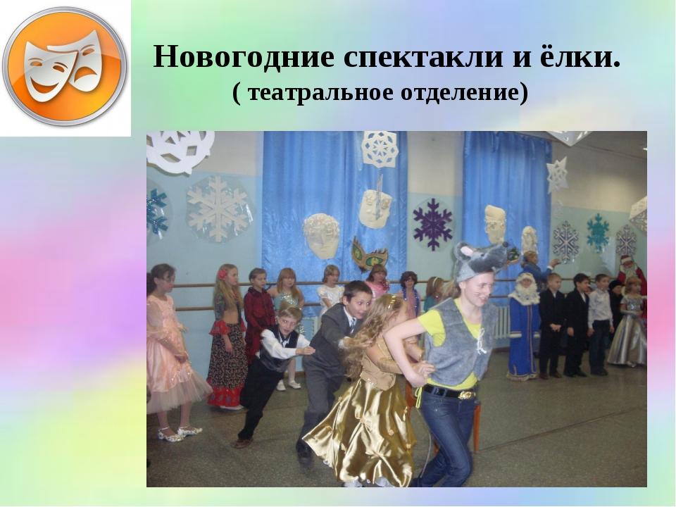 Новогодние спектакли и ёлки. ( театральное отделение)