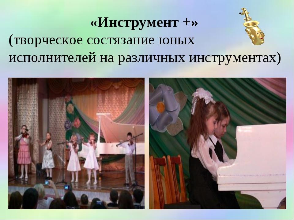 «Инструмент +» (творческое состязание юных исполнителей на различных инструм...