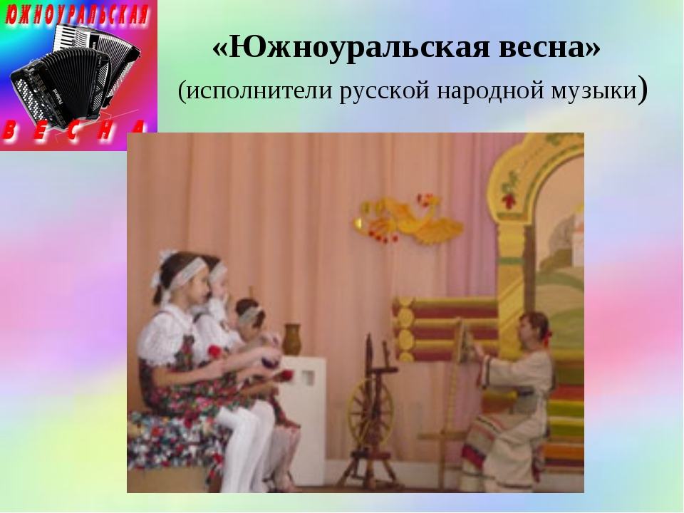 «Южноуральская весна» (исполнители русской народной музыки)