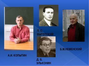 А.И. КОПЫТИН Л. С. ВЫГОТСКИЙ Д. Б. ЭЛЬКОНИН Б.М.НЕМЕНСКИЙ