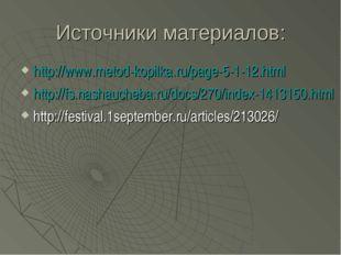 Источники материалов: http://www.metod-kopilka.ru/page-5-1-12.html http://fs.