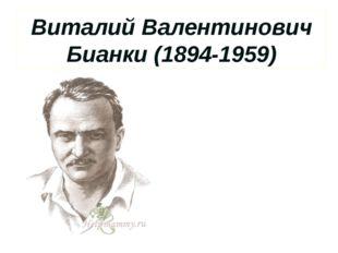 Виталий Валентинович Бианки (1894-1959) «Весь огромный мир кругом меня, надо