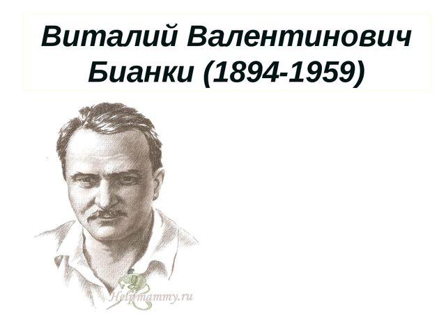 Виталий Валентинович Бианки (1894-1959) «Весь огромный мир кругом меня, надо...