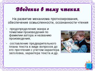 Введение в тему чтения На развитие механизма прогнозирования, обеспечение осм