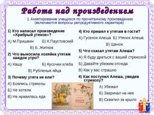 Работа над произведением 1) Кто написал произведение «Храбрый утенок»? А) М.П
