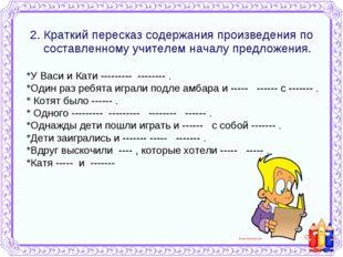 2. Краткий пересказ содержания произведения по составленному учителем началу