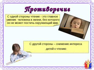 Противоречие С одной стороны чтение - это главное умение человека в жизни, бе
