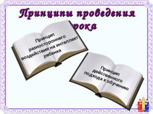 Принципы проведения урока Принцип действенного подхода к обучению