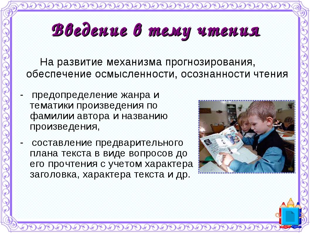 Введение в тему чтения На развитие механизма прогнозирования, обеспечение осм...