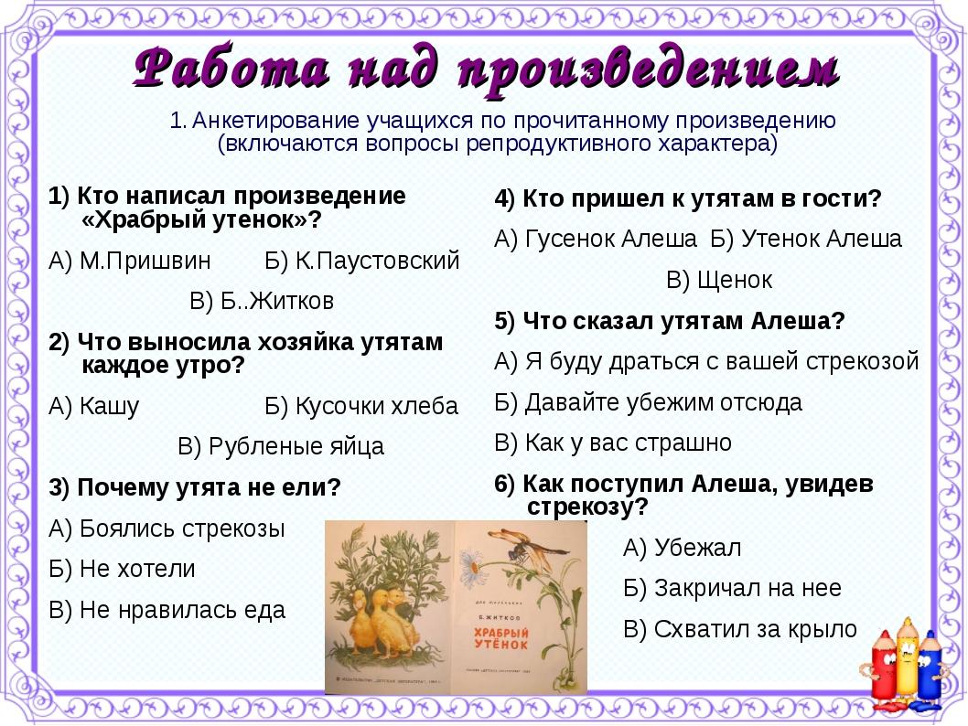 Работа над произведением 1) Кто написал произведение «Храбрый утенок»? А) М.П...