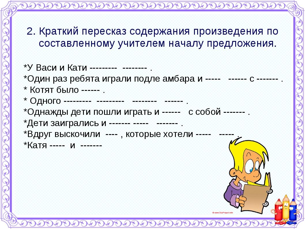 2. Краткий пересказ содержания произведения по составленному учителем началу...