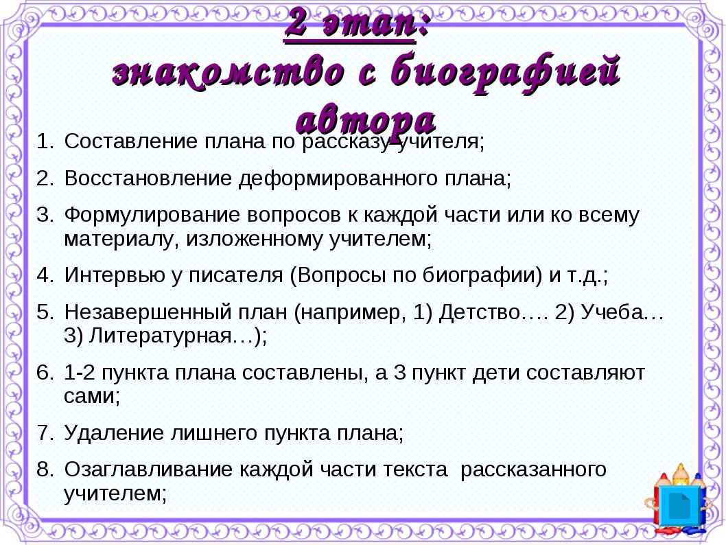 2 этап: знакомство с биографией автора Составление плана по рассказу учителя;...