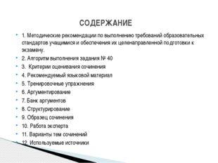 1. Методические рекомендации по выполнению требований образовательных стандар