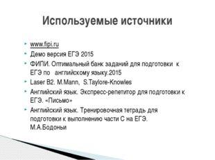 Используемые источники www.fipi.ru Демо версия ЕГЭ 2015 ФИПИ. Оптимальный бан