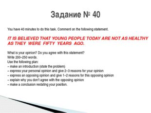 You have 40 minutes to do this task. Comment on the following statement. IT I