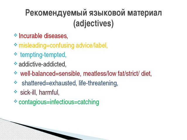 Incurable diseases, misleading=confusing advice/label, tempting-tempted, addi...