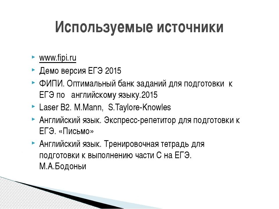 Используемые источники www.fipi.ru Демо версия ЕГЭ 2015 ФИПИ. Оптимальный бан...