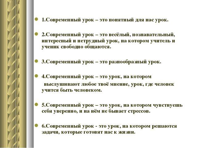 1.Современный урок – это понятный для нас урок. 2.Современный урок – это весё...