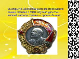 Заоткрытие Джезказганского месторождения Каныш Сатпаев в1940 году был удос