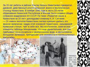 За 15 лет работы в районе Улытау Каныш Имантаевич превратил древний, девстве
