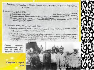 Сатпаев – герой тыла