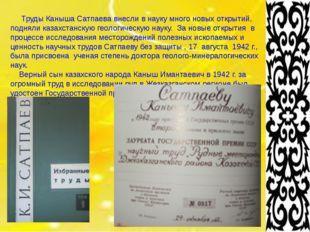 Труды Каныша Сатпаева внесли в науку много новых открытий, подняли казахстан