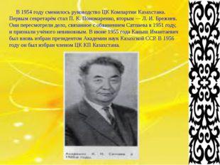 В1954 году сменилось руководство ЦККомпартии Казахстана. Первым секретарём