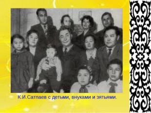 К.И.Сатпаев с детьми, внуками и зятьями.