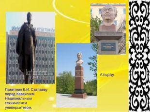 Памятник К.И. Сатпаеву перед Казахским Национальным техническим университето