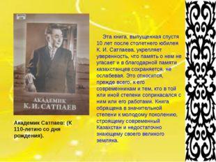 Академик Сатпаев: (К 110-летию со дня рождения). Эта книга, выпущенная спуст