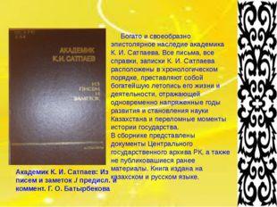 Академик К. И. Сатпаев: Из писем и заметок ./ предисл. и коммент. Г. О. Баты