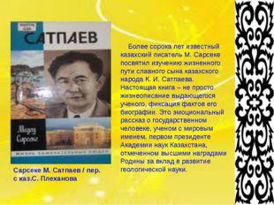 Сарсеке М. Сатпаев / пер. с каз.С. Плеханова Более сорока лет известный каза