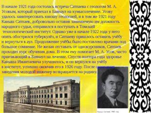Вначале 1921 года состолась встреча Сатпаева сгеологомМ. А. Усовым, котор