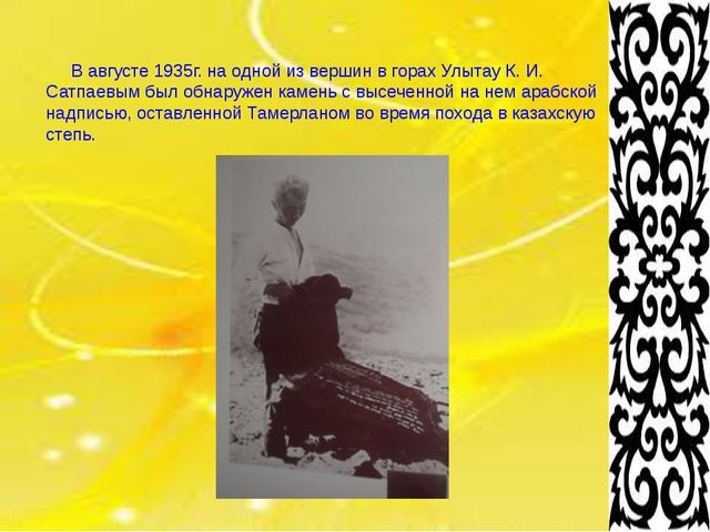 В августе 1935г. на одной из вершин в горах Улытау К. И. Сатпаевым был обнар...