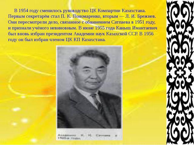 В1954 году сменилось руководство ЦККомпартии Казахстана. Первым секретарём...