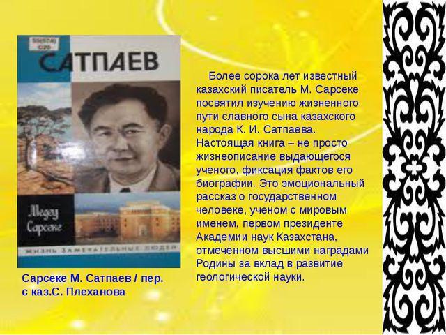 Сарсеке М. Сатпаев / пер. с каз.С. Плеханова Более сорока лет известный каза...
