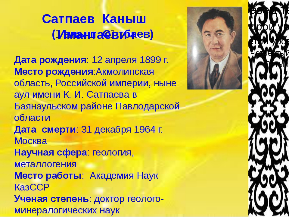 Сатпаев Каныш Имантаевич (Қаныш Сәтбаев) Дата рождения: 12 апреля 1899 г. Ме...