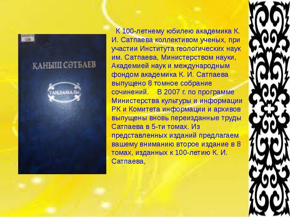 К 100-летнему юбилею академика К. И. Сатпаева коллективом ученых, при участи...