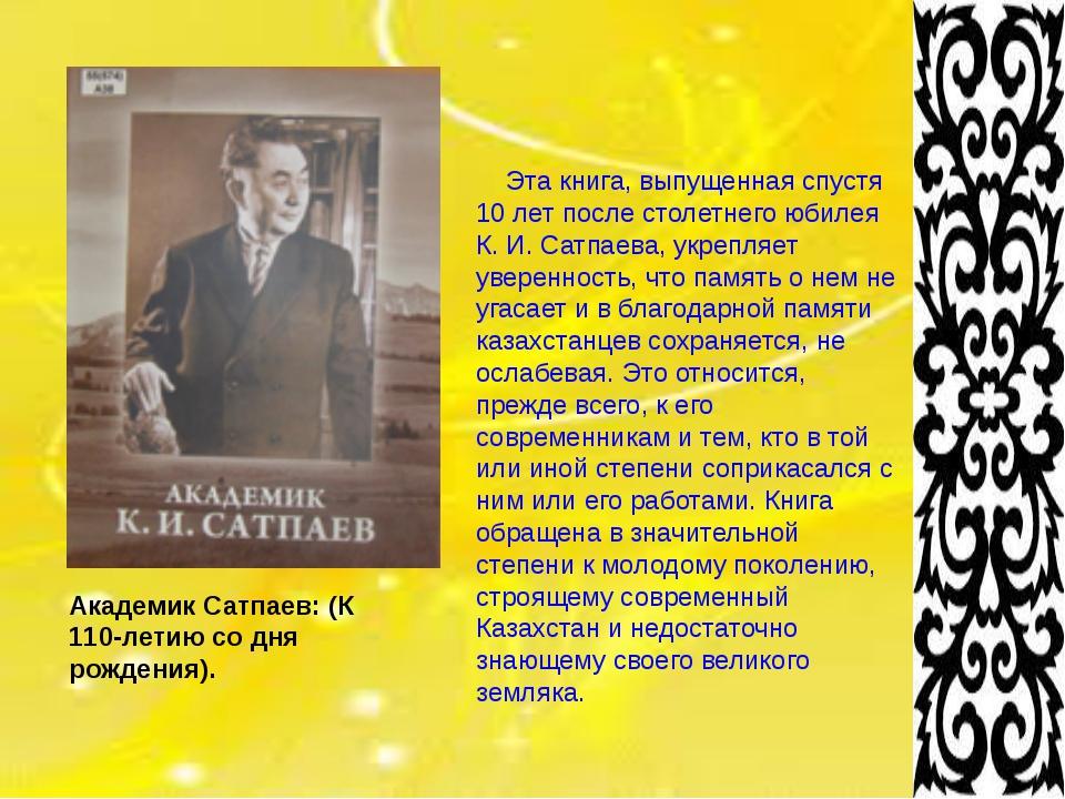 Академик Сатпаев: (К 110-летию со дня рождения). Эта книга, выпущенная спуст...