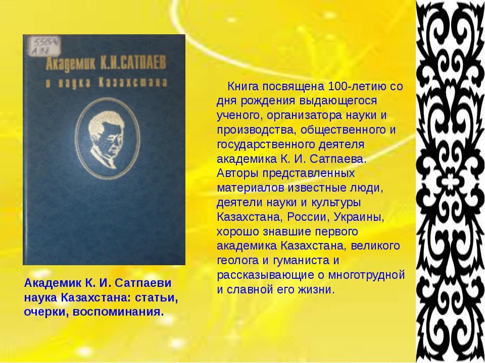 Академик К. И. Сатпаеви наука Казахстана: статьи, очерки, воспоминания. Книг...