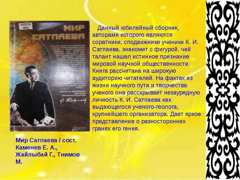 Мир Сатпаева / сост. Каменев Е. А., Жайлыбай Г., Тнимов М. Данный юбилейный...
