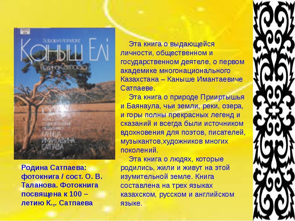 Родина Сатпаева: фотокнига / сост. О. В. Таланова. Фотокнига посвящена к 100...
