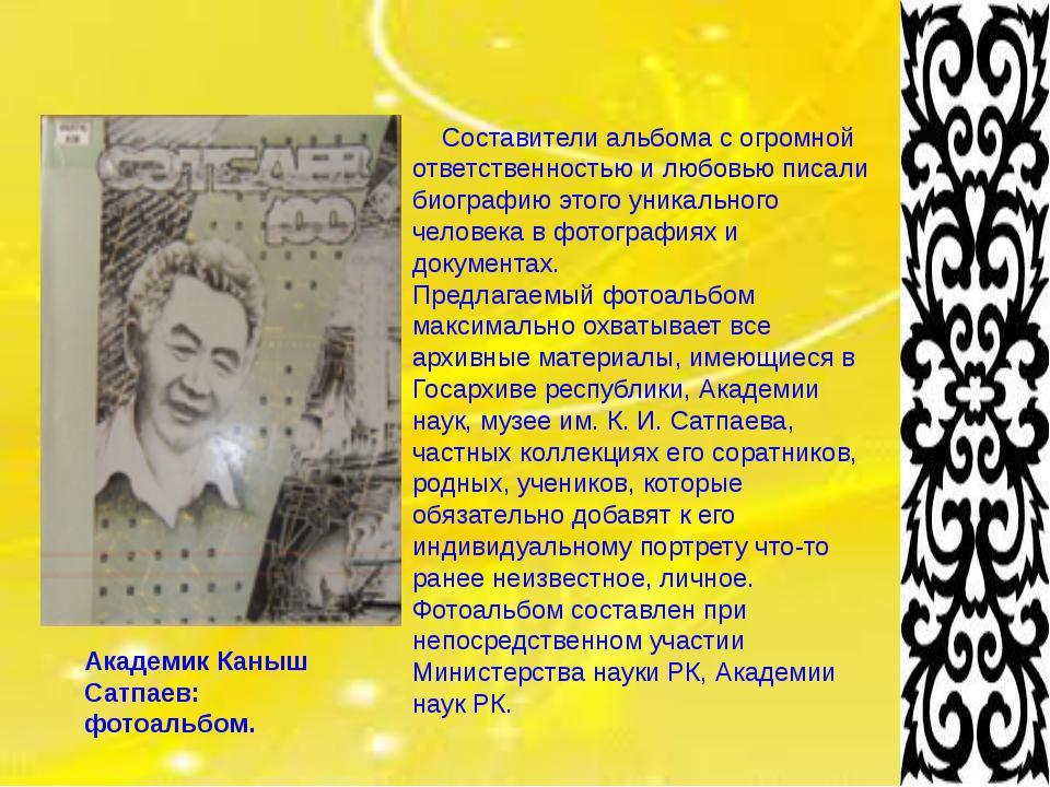 Академик Каныш Сатпаев: фотоальбом. Составители альбома с огромной ответстве...