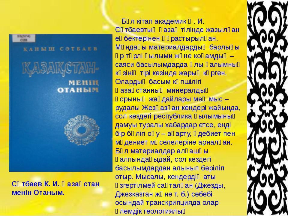 Сәтбаев К. И. Қазақстан менін Отаным. Бұл кітап академик Қ. И. Сәтбаевтың қа...
