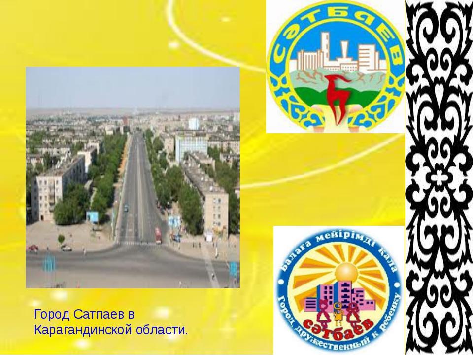 Город Сатпаев в Карагандинской области.