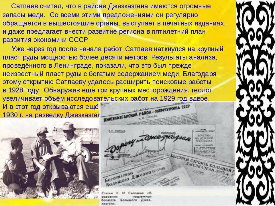 Сатпаев считал, что врайоне Джезказгана имеются огромные запасы меди. Сов...