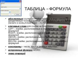 ТАБЛИЦА→ФОРМУЛА абсолютные ссылки на ячейки таблицы в виде списка (разделяемы