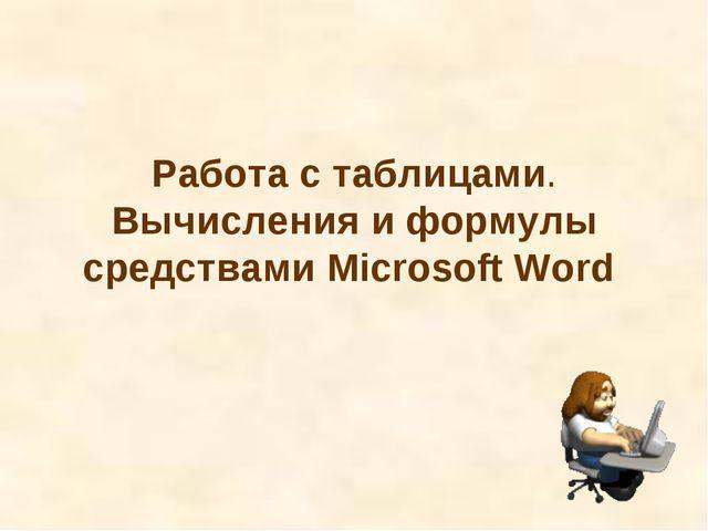 Работа с таблицами. Вычисления и формулы средствами Microsoft Word